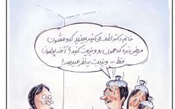 کارتون کاهش مراجعه بیماران به پزشکان,کاریکاتور,عکس کاریکاتور,کاریکاتور اجتماعی