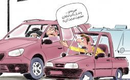کاریکاتور قیمت وانت پراید,کاریکاتور,عکس کاریکاتور,کاریکاتور اجتماعی
