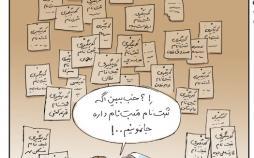 کاریکاتور اعزام فضانورد ایرانی,کاریکاتور,عکس کاریکاتور,کاریکاتور اجتماعی