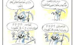 کارتون مشخصات ماسک تقلبی,کاریکاتور,عکس کاریکاتور,کاریکاتور اجتماعی