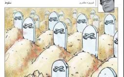 کارتون قربانیان سقوط هواپیما,کاریکاتور,عکس کاریکاتور,کاریکاتور اجتماعی
