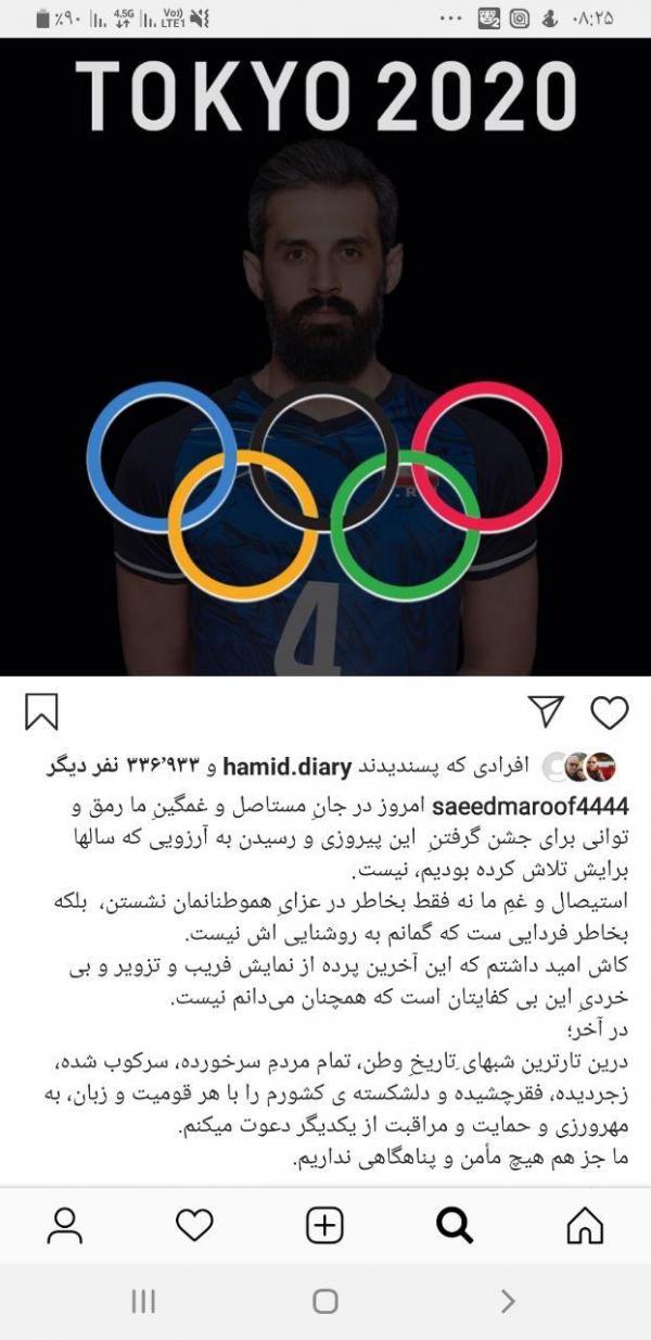 پست اینستاگرامی سعید معروف,اخبار ورزشی,خبرهای ورزشی,اخبار ورزشکاران