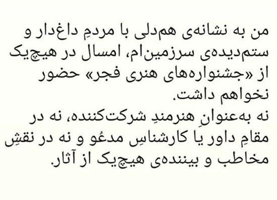 انصراف امیرمهدی ژوله از حضور در جشنواره فجر,اخبار هنرمندان,خبرهای هنرمندان,جشنواره