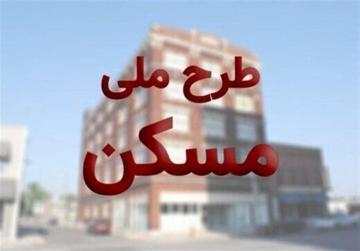 سقف قسط اول مسکن ملی برای متقاضیان مشخص شد