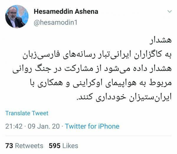 حسامالدین آشنا,اخبار فرهنگی,خبرهای فرهنگی,رسانه