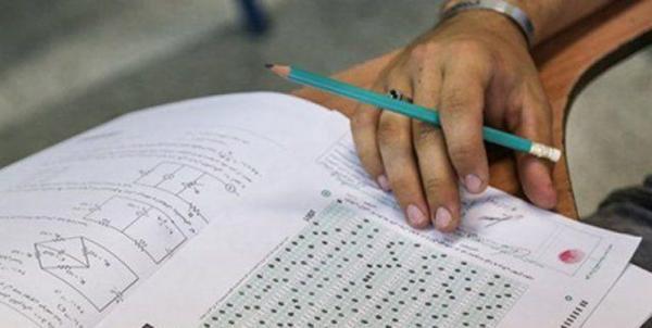 آزمون استخدامی وزارت بهداشت,نهاد های آموزشی,اخبار آزمون ها و کنکور,خبرهای آزمون ها و کنکور