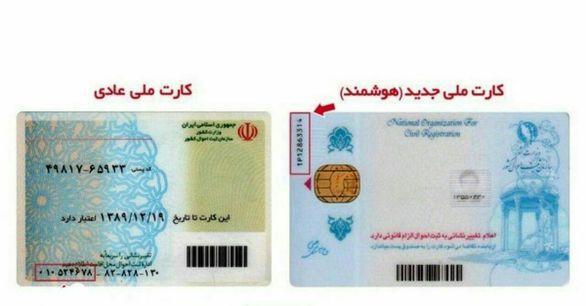 تفاوت کارتهای ملی هوشمند و کاغذی