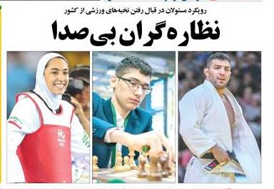 ورزشکاران ایرانی,اخبار ورزشی,خبرهای ورزشی,حواشی ورزش