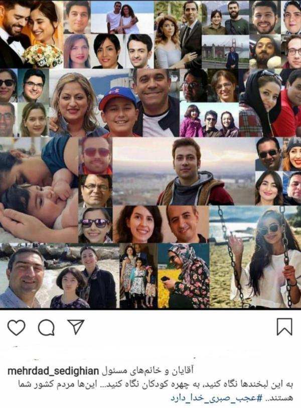 سقوط هواپیمای اوکراینی در ایران,اخبار هنرمندان,خبرهای هنرمندان,بازیگران سینما و تلویزیون
