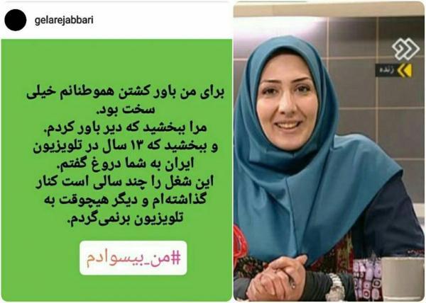 جدایی گلاره جباری از صداوسیما,اخبار صدا وسیما,خبرهای صدا وسیما,رادیو و تلویزیون