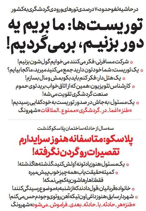 مطب طنز در مورد لغو تورهای گردشگری در ایران,طنز,مطالب طنز,طنز جدید
