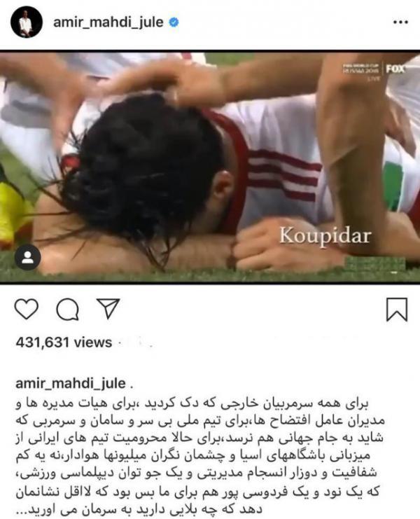 امیرمهدی ژوله,اخبار فوتبال,خبرهای فوتبال,حواشی فوتبال
