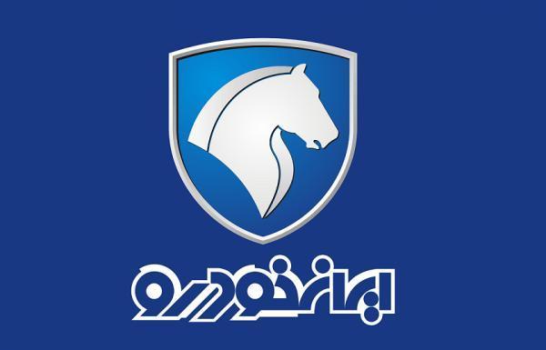 فروش فوری ایران خودرو,اخبار خودرو,خبرهای خودرو,بازار خودرو