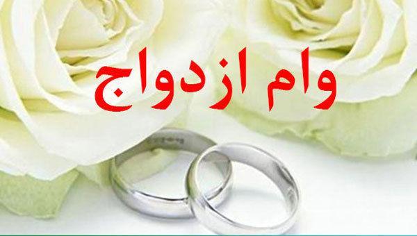 وام ازدواج ۵۰ میلیون تومان می شود
