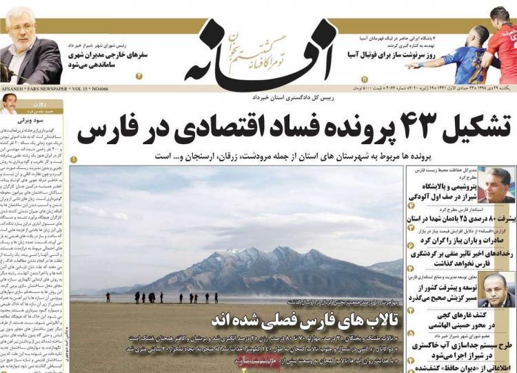 تیتر روزنامه های استانی یکشنبه بیست و نهم دی ۱۳۹۸,روزنامه,روزنامه های امروز,روزنامه های استانی