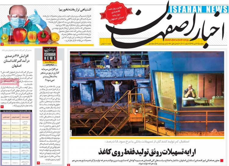 عناوین روزنامه های استانی پنجشنبه بیست و ششم دی ۱۳۹۸,روزنامه,روزنامه های امروز,روزنامه های استانی