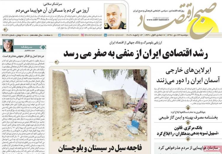 تیتر روزنامه های اقتصادی دوشنبه بیست و سوم دی ۱۳۹۸,روزنامه,روزنامه های امروز,روزنامه های اقتصادی