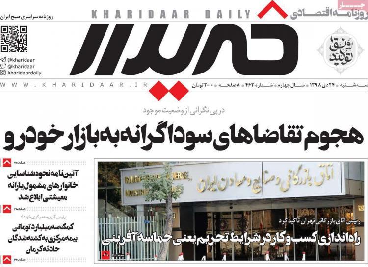 عناوین روزنامه های اقتصادی سه شنبه بیست و چهارم دی ۱۳۹۸,روزنامه,روزنامه های امروز,روزنامه های اقتصادی