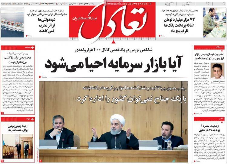 عناوین روزنامه های اقتصادی پنجشنبه بیست و ششم دی ۱۳۹۸,روزنامه,روزنامه های امروز,روزنامه های اقتصادی