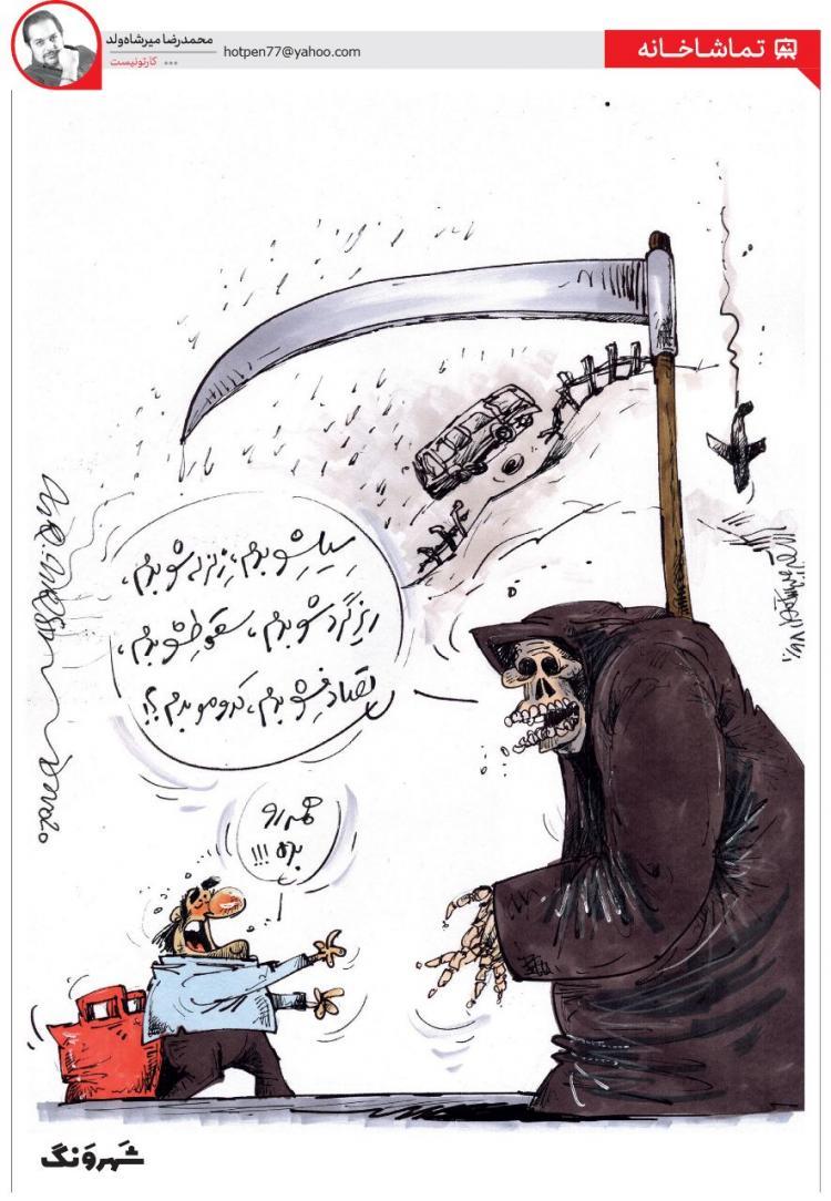 کاریکاتور اتفاقات تلخ روزهای اخیر,کاریکاتور,عکس کاریکاتور,کاریکاتور اجتماعی