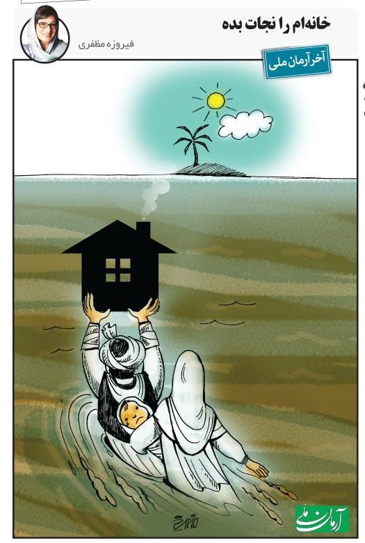 کاریکاتور خانهام را نجات بده,کاریکاتور,عکس کاریکاتور,کاریکاتور اجتماعی