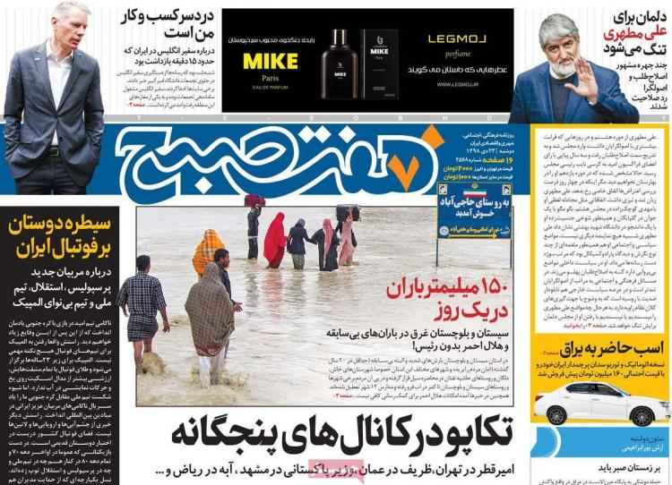 تیتر روزنامه های سیاسی دوشنبه بیست و سوم دی ۱۳۹۸,روزنامه,روزنامه های امروز,اخبار روزنامه ها
