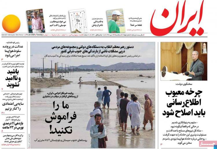 عناوین روزنامه های سیاسی سه شنبه بیست و چهارم دی ۱۳۹۸,روزنامه,روزنامه های امروز,اخبار روزنامه ها