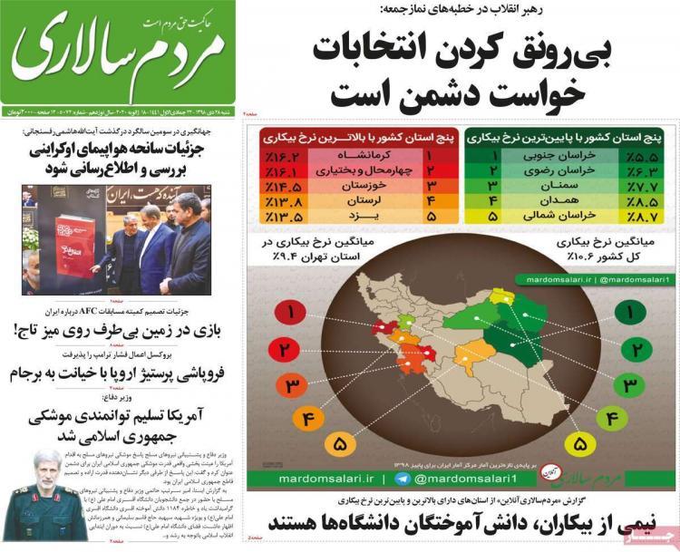 عناوین روزنامه های سیاسی شنبه بیست و هشتم دی ۱۳۹۸,روزنامه,روزنامه های امروز,اخبار روزنامه ها