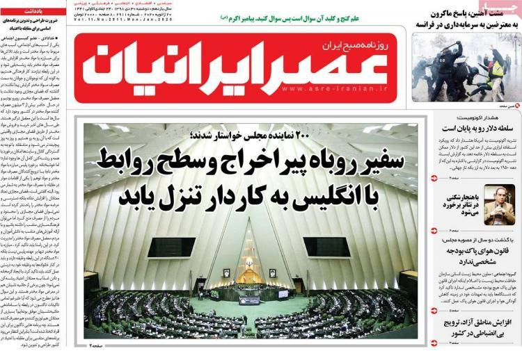عناوین روزنامه های سیاسی دوشنبه سی ام دی ۱۳۹۸,روزنامه,روزنامه های امروز,اخبار روزنامه ها
