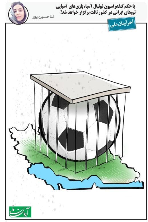 کاریکاتور محرومیت فوتبال ایران از میزبانی تماشاگران,کاریکاتور,عکس کاریکاتور,کاریکاتور ورزشی