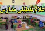 تعطیلی مدارس سراسر استان کرمان,نهاد های آموزشی,اخبار آموزش و پرورش,خبرهای آموزش و پرورش