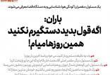 طنز آلودگی هوای تهران,طنز,مطالب طنز,طنز جدید