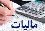 مالیات,نهاد های آموزشی,اخبار آموزش و پرورش,خبرهای آموزش و پرورش