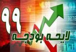 لایحه بودجه ۹۹,اخبار سیاسی,خبرهای سیاسی,مجلس