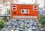 لایحه عوارض ورودبه محدوده های ترافیکی,اخبار اجتماعی,خبرهای اجتماعی,شهر و روستا