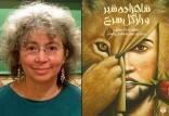 رمان شاهزاده شیر و راز گل سرخ,اخبار فرهنگی,خبرهای فرهنگی,کتاب و ادبیات