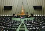 مجلس شورای اسلامی,اخبار اجتماعی,خبرهای اجتماعی,شهر و روستا