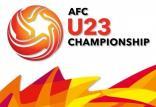 فوتبال انتخابی المپیک 2020,اخبار فوتبال,خبرهای فوتبال,المپیک