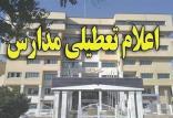 تعطیلی مدارس زنجان و زاهدان,نهاد های آموزشی,اخبار آموزش و پرورش,خبرهای آموزش و پرورش