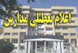 تعطیلی مدارس کرمان در 16 دی,نهاد های آموزشی,اخبار آموزش و پرورش,خبرهای آموزش و پرورش