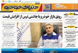 عناوین روزنامه های اقتصادی دوشنبه سی ام دی ۱۳۹۸,روزنامه,روزنامه های امروز,روزنامه های اقتصادی