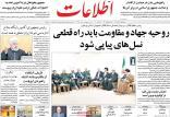 عناوین روزنامه های سیاسی پنجشنبه بیست و ششم دی ۱۳۹۸,روزنامه,روزنامه های امروز,اخبار روزنامه ها