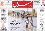 تیتر روزنامه های سیاسی یکشنبه بیست و نهم دی ۱۳۹۸,روزنامه,روزنامه های امروز,اخبار روزنامه ها