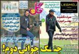 عناوین روزنامه های ورزشی شنبه بیست و هشتم دی ۱۳۹۸,روزنامه,روزنامه های امروز,روزنامه های ورزشی