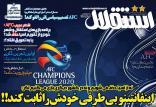 تیتر روزنامه های ورزشی یکشنبه بیست و نهم دی ۱۳۹۸,روزنامه,روزنامه های امروز,روزنامه های ورزشی