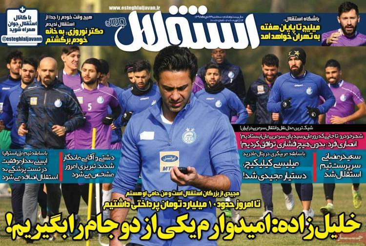 عناوین روزنامه های ورزشی سه شنبه بیست و چهارم دی ۱۳۹۸,روزنامه,روزنامه های امروز,روزنامه های ورزشی