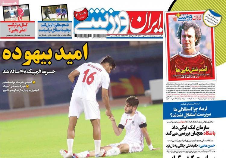 عناوین روزنامه های ورزشی پنجشنبه بیست و ششم دی ۱۳۹۸,روزنامه,روزنامه های امروز,روزنامه های ورزشی