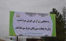تابلوی حجاب در هرات افغانستان,اخبار افغانستان,خبرهای افغانستان,تازه ترین اخبار افغانستان