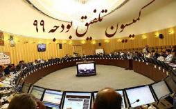 کمیسیون تلفیق لایحه بودجه سال ۹۹,اخبار سیاسی,خبرهای سیاسی,مجلس