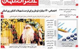 تیتر روزنامه های استانی چهارشنبه چهارم دی ۱۳۹۸,روزنامه,روزنامه های امروز,روزنامه های استانی